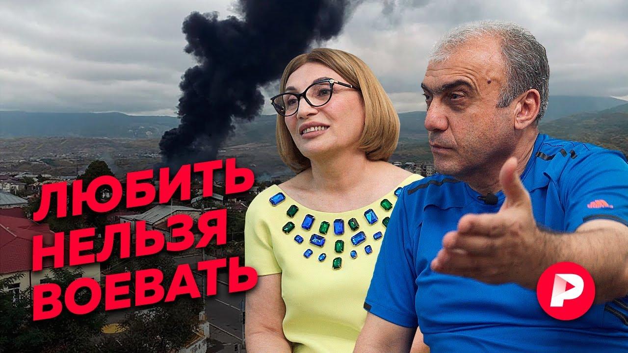 Редакция от 08.10.2020 Армяно-азербайджанская семья на фоне войны