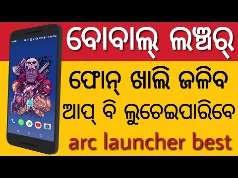 ଆପ୍ ଏକ କାମ ଅନେକ    Amazing Launcher For Android Devices    Arc Launcher ✅ ODIA ✅