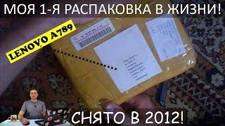 Перша РОЗПАКУВАННЯ | Знято в 2012 а показали ЗАРАЗ!