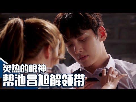 [中文字幕] 来解一下熟睡池昌旭的领带吧(流口水) | 奇怪的搭档