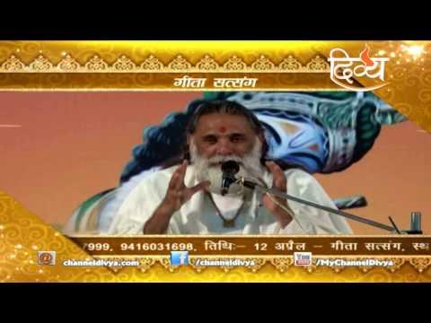 Geeta Satsang | Geeta Manishi Swami Shri Gyananand Ji Maharaj | Channel Divya