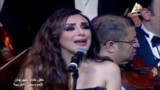 أنغام - شنطة سفر من حفل مهرجان الموسيقي العربية Angham - Shantet Safar Live
