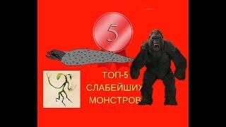 ТОП-5 САМЫХ СЛАБЫХ МОНСТРОВ!