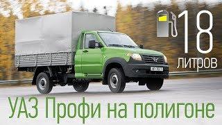 Тест полуторки УАЗ Профи: выпадаем из кузова, а еще... Меняем колесо, взвешиваемся и замеряем расход