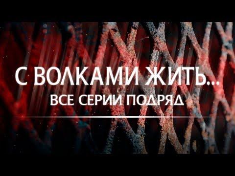 С волками жить: все серии подряд┃КРИМИНАЛЬНАЯ МЕЛОДРАМА 2019 - Ruslar.Biz