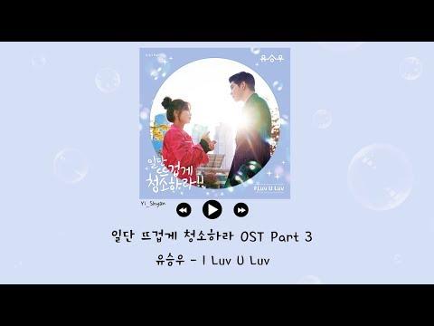 [韓繁中字] 柳昇佑(유승우) - I Luv U Luv - 先熱情的打掃吧 일단 뜨겁게 청소하라 OST Part 3