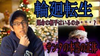 クリスマス・恋愛にまつわる都市伝説!