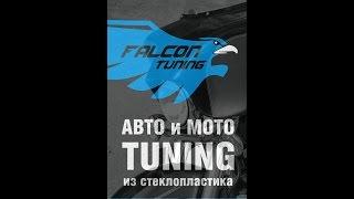 Falcon Tuning изготовление деталей из стеклопластика(Falcon Tuning https://vk.com/falcontuning Все детали изготовлены из высокопрочного и эластичного стеклопластика . Все детали..., 2015-11-22T00:15:11.000Z)