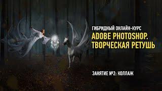 Adobe Photoshop: Творческая ретушь. Гибридный курс. Занятие №2: коллаж. Саша Чалдрян