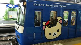 京急 チャイロイコグマ&コリラックマ号 品川 発車 2018年5月7日