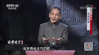 《法律讲堂(文史版)》 20191119 法说聊斋 官虎吏狼| CCTV社会与法