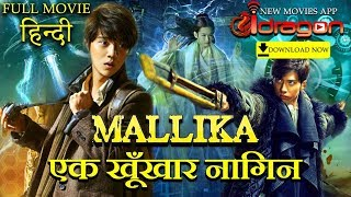 🔥 Mallika Hindi Full Movie | Latest Movie 2019