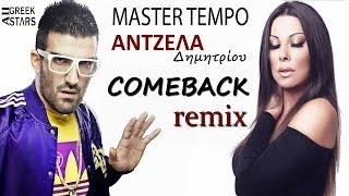 Comeback ~ Master Tempo vs Antzela | New Single 2014