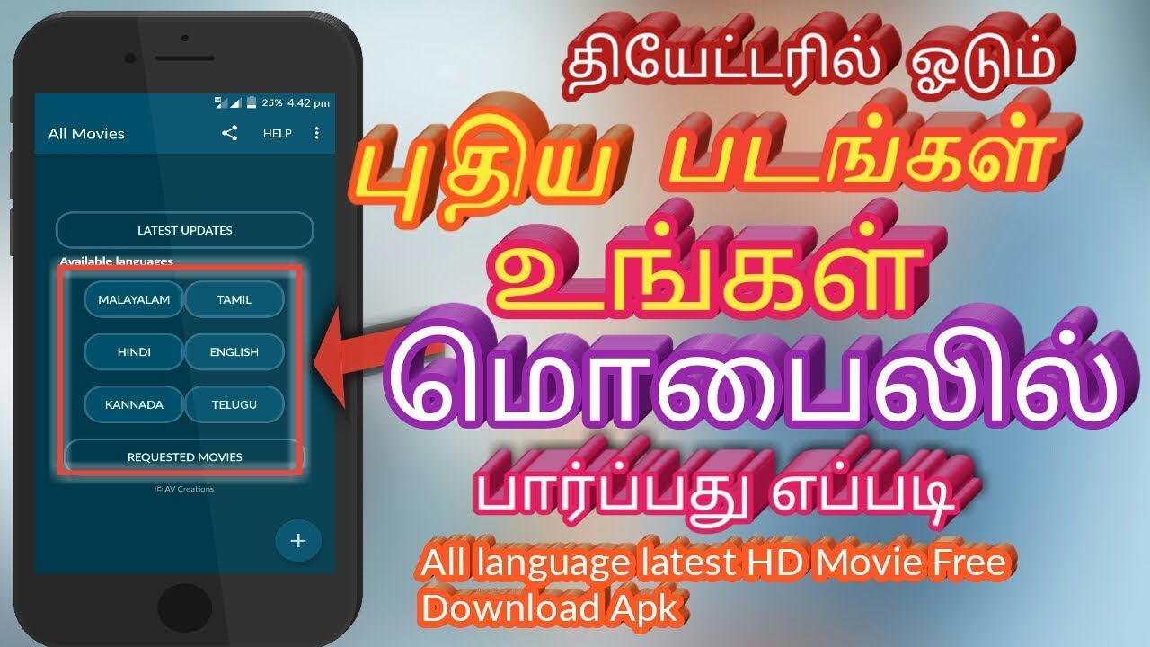 tamil latest hd movies free download apk - youtube