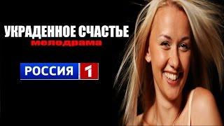 Украденное счастье 1-2 серия. Анонс /Российские сериалы 2016 года