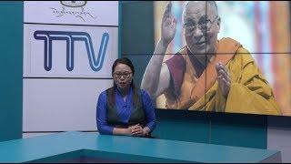 བདུན་ཕྲག་འདིའི་བོད་དོན་གསར་འགྱུར་ཕྱོགས་བསྡུས། ༢༠༡༩།༠༤།༡༩ Tibet This Week (Tibetan) - Apr 19, 2019