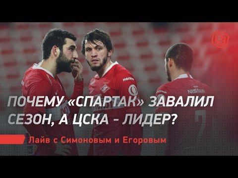 Почему «Спартак» завалил сезон, а ЦСКА - лидер?  Лайв с Симоновым и Егоровым