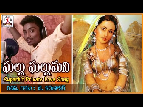 Ghallu Ghallumani Telugu DJ Folk Song | Popular Telangana Songs | Lalitha Audios And Videos