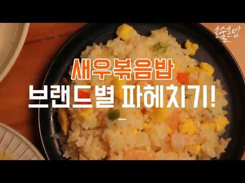 새우볶음밥 브랜드별 파헤치기!! 나한테 딱 맞는 새우볶음밥 찾기! by.혼술혼밥
