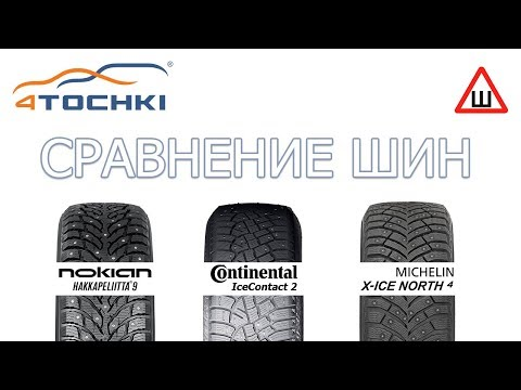 Сравнение шин X-Ice North-4, Hakkapeliitta 9 и IceContact 2