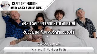 Baixar แปลเพลง I Can't Get Enough - Benny Blanco, Selena Gomez, J Balvin ft. Tainy