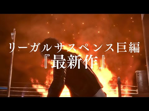 Download 『LOST JUDGMENT:裁かれざる記憶』TV CM