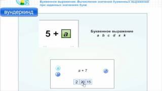 Буквенное выражение. Вычисление значений буквенных выражений при заданных значениях букв.