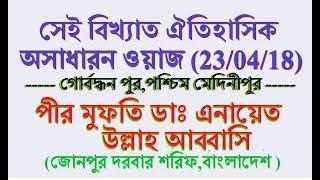 গোর্বধনপুরে ওয়াজ মুফতি ডাঃ এনায়েত উল্লাহ আব্বাসি । bangla waz Enayet Ullah Abbasi । Bangladesh