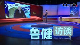 《鲁健访谈》 20210514 一路走来·格雷兹洛夫| CCTV中文国际 - YouTube