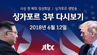 [사상 첫 북미 정상회담⑤] 싱가포르 3부 풀영상 - 트럼프 대통령 기자회견 (2018.6.12)