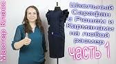Сарафан школьный для девочки цвет серый р 128 152 арт 6730Z - YouTube