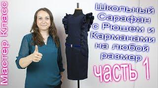 видео Платья и сарафаны для девочек от 2 до 7 лет модных брендов