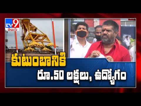 Kin of victims in AP crane mishap to get Rs 50 lakh ex-gratia - TV9