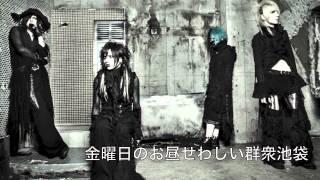 DEZERT - 大塚ヘッドロック(歌詞付き) thumbnail