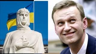 """💥 Навальный расчехлился на """"украинском вопросе""""  🎯"""