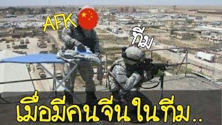 เมื่อมีพี่จีนพี่จีนอยู่ในทีม(พี่จีดกับการใช้บะหมี่รัดคอศัตรู) : AreaF2 เกมคล้าย RB6