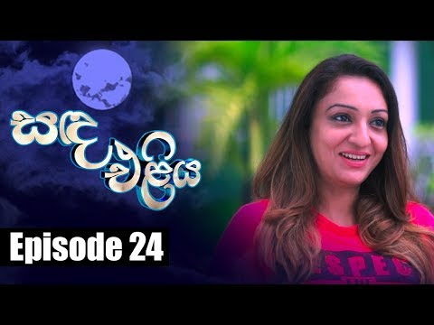 Sanda Eliya - සඳ එළිය Episode 24 | 20 - 04 - 2018 | Siyatha TV