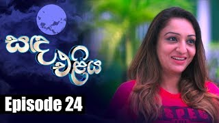 Sanda Eliya - සඳ එළිය Episode 24   20 - 04 - 2018   Siyatha TV