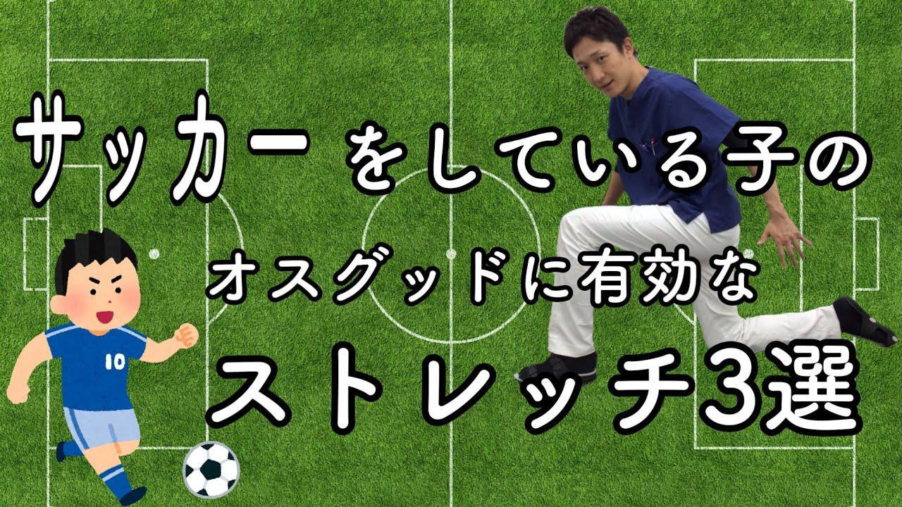 サッカーをしている子供のオスグッドに有効なストレッチ3選|大阪市城東区の城東整骨院