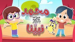 أغنية محمد نبينا ﷺ | قناة هدهد - Hudhud
