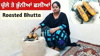 Roasted Sweet Corn Butter Masala Recipe || Challi Recipe || Roasted Masala Corn by Punjabi Cooking