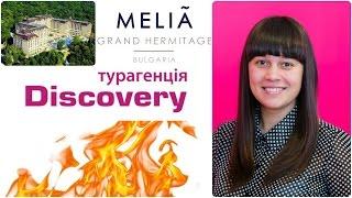 Туры в MELIA GRAND HERMITAGE 5 *.Туры в Болгарию.Горящие туры Discovery Турагенція(, 2016-02-24T12:48:22.000Z)