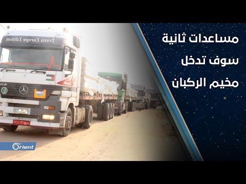 الأمم المتحدة تحدد موعد لإدخال قافلة مساعدة ثانية إلى مخيم الركبان  - نشر قبل 12 ساعة