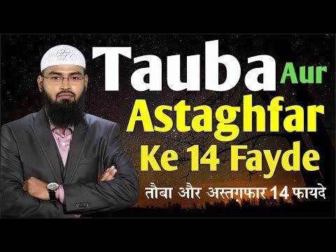 Tauba Aur Astaghfar Ke 14 Fayde -14 Benefits Of Repentance To Allah By @Adv. Faiz Syed
