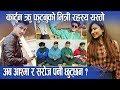 Saroj र Aashma पनी छुटे कार्टुन क्रु बाट ? ४ जना बाहिरीनुको रहस्य बाहिरीयो l The Cartoonz Crew