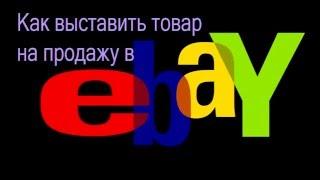 Как выставить товар на Ebay. как продать на Ebay(В этом видео рассказано как обычному обывателю Интернет пространства можно выставить вещь на международно..., 2015-12-22T21:44:11.000Z)