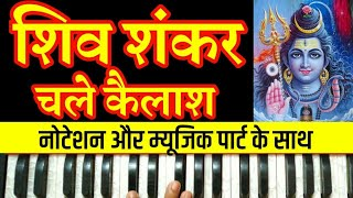 Shiv Shankar Chale Kailash Bundiya Padne Lagi On Harmonium With Notation by Lokendra Chaudhary ||