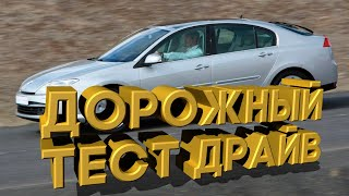 Дорожный тест драйв Renault Laguna III | Test drive Renault Laguna III