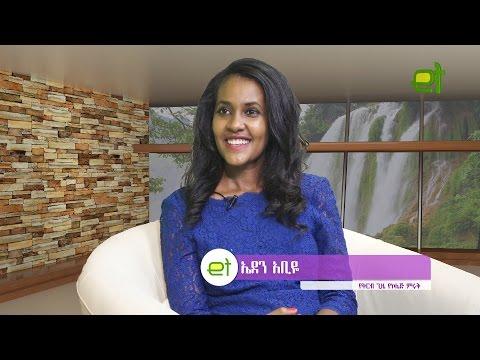 Ethiopia: EthioTube Sitota Show : ስጦታ ሾው - Talk with Aden Abiye, White House intern | Episode 1