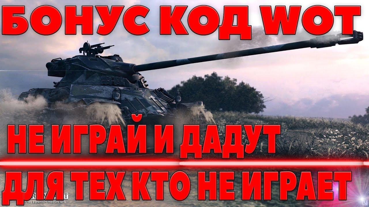 давно не заходил в world of tanks бонус код